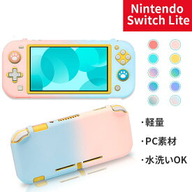 【Nintendo switch lite 対応・PC素材】Nintendo switch lite カバー スイッチライト ケース 専用カバー Joy-Conカバー 分体式 全面保護ケース 耐久性 キズ防止 衝撃吸収 脱着簡単 擦り傷防止 取り外し可能 指紋防止 可愛い
