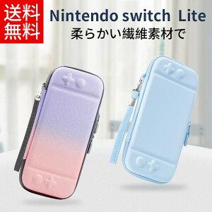 Nintendo Switch lite ケース 【Nintendo Switch lite対応】収納バッグ スイッチライト 耐衝撃 薄型 キャリングケース 保護カバー 落下試験済み 撥水表面 ゲーム 8つのゲームカードを収納できけーす 全