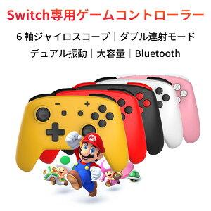 スイッチ コントローラー Nintendo Switch コントローラー 超軽量 無線 連射 振動 switch 付き 6軸ジャイロセンサー搭載 ニンテンドー スウィッチ コントローラー ワイヤレス プロコン Bluetooth 接続