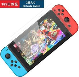 Nintendo Switch ガラスフィルム 2枚セット
