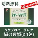 タケダのユーグレナ 緑の習慣 (24包) [健康補助食品][セイムス]