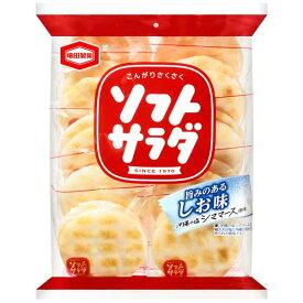 【エントリーでP10倍 】亀田製菓 ソフトサラダ 20枚入り×12袋(1ケース)(YB)
