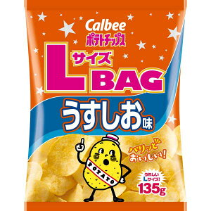 カルビー ポテトチップスLサイズBAG うすしお味 135g×12袋(1ケース)(MS)
