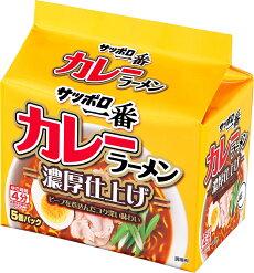 サッポロ一番カレーラーメン5個パック480g(1ケース6個)KK