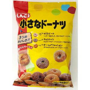 しんこう 小さなドーナツ 90g×12袋(1ケース)(YB)