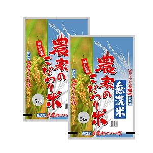 【送料無料】≪無洗米≫ 農家のこだわり米 (ブレンド米) 5kg×2 (計10kg)【直送品】無洗米 10kg 送料無料 NF