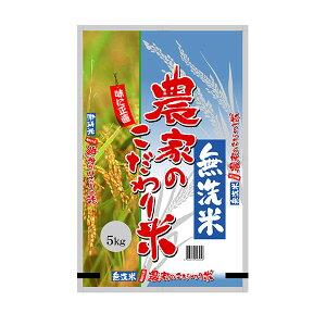【送料無料】≪無洗米≫ 農家のこだわり米 (ブレンド米) 5kg【直送品】無洗米 5kg 送料無料 NF