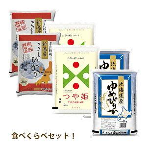 【送料無料】お米食べくらべ3種2セット!特別栽培米こしひかり+つや姫+ゆめぴりか (2kg×3種)×2セット(計12kg)【直送品】NF
