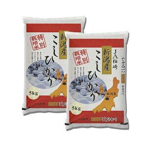 【送料無料】新潟県産 特別栽培米 こしひかり 5kg×2 (計10kg)【直送品】NF