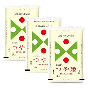 【送料無料】山形県産 つや姫 5kg×3 (計15kg) 【直送品】NF