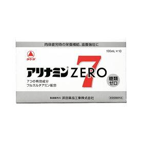 【指定医薬部外品】アリナミンゼロ7 100ml 10本