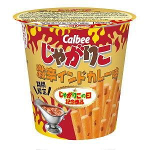 カルビー じゃがりこ激辛インドカレー味 52g×12個入り (1ケース) (MS)
