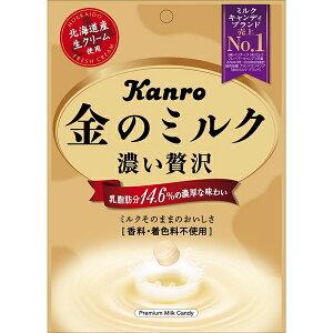 カンロ 金のミルクキャンディ 80g×48個入り (1ケース) (MS)