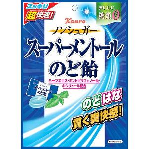 カンロ ノンシュガースーパーメントールのど飴 80g×60袋入り (1ケース) (MS)