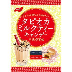 ノーベル タピオカミルクティーキャンデー 90g×48個入り (1ケース) (YB)