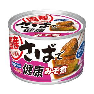 はごろもフーズ さばで健康 みそ煮(缶) 150g×24個入り (1ケース) (MS)