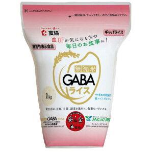 【送料無料】無洗米GABAライス 1kg×4パック (計4kg)【直送品】NF