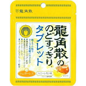 龍角散ののどすっきりタブレット ハニーレモン味 10.4g×120個入り (1ケース) (YB)
