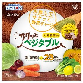 【栄養補助食品】リビタ サクッとベジタブル チョコ風味 1.6g×20袋