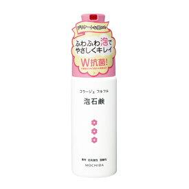 コラージュフルフル泡石鹸ピンク 150ml(医薬部外品)