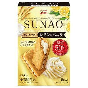 グリコ SUNAO<クリームサンド>レモン&バニラ 6枚×56箱入り (1ケース) (YB)