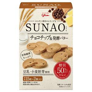 グリコ SUNAO<チョコチップ&発酵バター> 62g×50箱入り (1ケース) (YB)