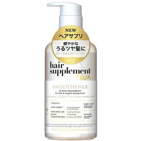 ラックス ヘアサプリメント スムースナー トリートメント ポンプ 450g hair supplement by LUX