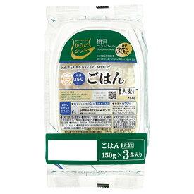 からだシフト糖質コントロール ごはん 大麦入り 3食 (150g×3)×8個入り 計24食(1ケース) (MS)