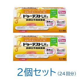 【第1類医薬品】ドゥーテストLHII 12回分×2 [排卵日予測検査薬][一般用検査薬]  [週末目玉商品]