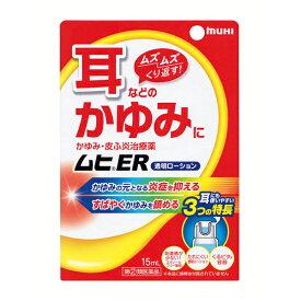 ★【第(2)類医薬品】ムヒER 15ml