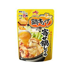 味の素 鍋キューブ寄せ鍋しょうゆ 8P×8個入り (1ケース) (KT)