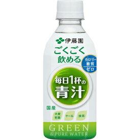ごくごく飲める毎日1杯の青汁 350ml×24本入り (1ケース)(伊藤園)