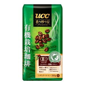 UCC 香り炒り豆 有機栽培珈琲 AP 160g×12個入り (2ケース) (KT)