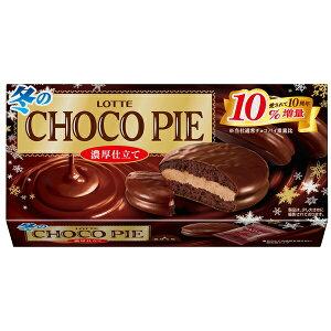 ロッテ 冬のチョコパイ<濃厚仕立て> 6個×20箱入り (1ケース) (YB)