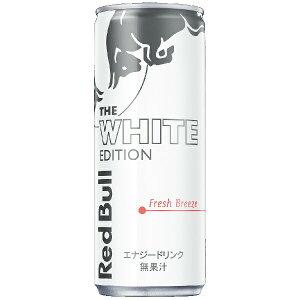 レッドブル・エナジードリンク ホワイトエディション 250ml×24個入り (1ケース) (KK)
