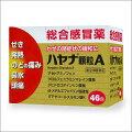 【第(2)類医薬品】ハヤナ顆粒A(46包)