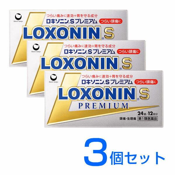 ★【第1類医薬品】 ロキソニンSプレミアム 24錠 3個セット ※要メール返信 薬剤師からのメールをご確認ください