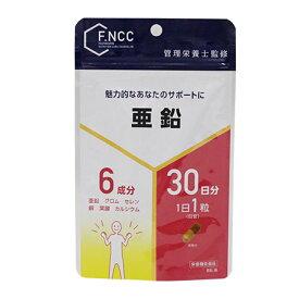 F.NCC 亜鉛 30日分(30粒) [ 亜鉛 サプリ サプリメント FNCC 富士薬品 ]