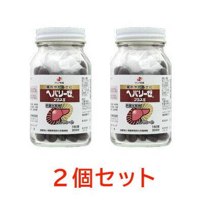 【第3類医薬品】ヘパリーゼプラスII 180錠【2個セット】 [週末目玉商品]