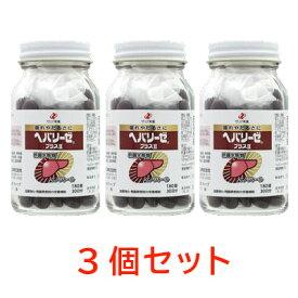 【第3類医薬品】ヘパリーゼプラスII 180錠【3個セット】