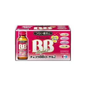 【指定医薬部外品】エーザイ チョコラBBローヤル2(50mL×10瓶)ビタミンB2 ローヤルゼリー、アミノ酸、タウリン