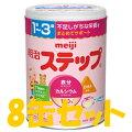 粉ミルク明治ステップ800g×8缶セット[meiji]【月間目玉商品】