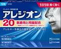 ★【第2類医薬品】アレジオン2012錠【3個セット】SS