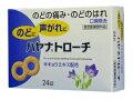 のどの痛み【指定医薬部外品】ハヤナトローチ(24錠)
