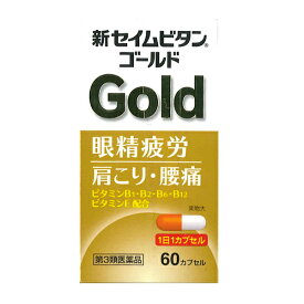 【第3類医薬品】新セイムビタンゴールド (60カプセル)セイムス ビタミン 疲労