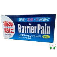 【第(2)類医薬品】バリアペイン(40錠)非ピリン系解熱鎮痛薬。飲みやすい小型錠