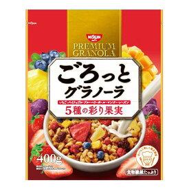 日清シスコ ごろっとグラノーラ5種の彩り果実 400g×6個入り (1ケース) (SB)