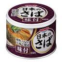 宝幸 さば味付 国内産さば使用 190g×24缶入(1ケース)(MS)