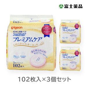 ピジョン 母乳パッドプレミアムケア102枚入【3個セット】(PP)