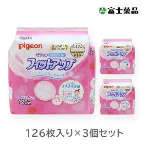 ピジョン 母乳パッドフィットアップ126枚入【3個セット】(PP)